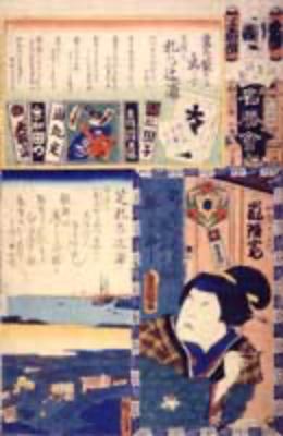 江戸の花名勝会<br>芝札の辻捕 元治元年(1864)<br>三代豊国 三代広重