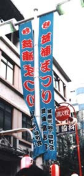 昭和58年7月20日 芝浦商店会ニュース